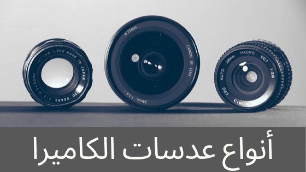أنواع عدسات الكاميرا الرقمية