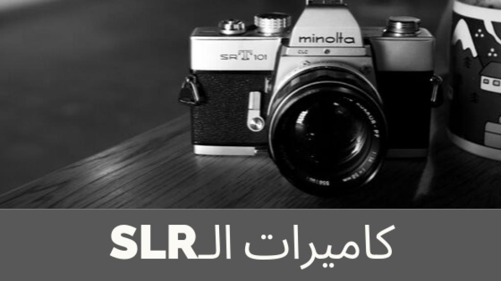 كاميرا ذات العدسة الأحادية SLR Camera