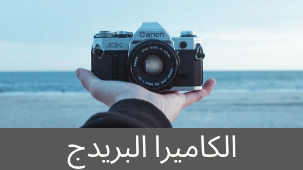 كاميرا بريدج Bridge camera