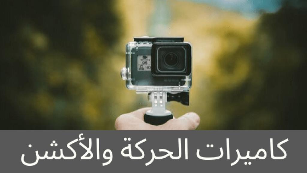 كاميرات الحركة والاكشن