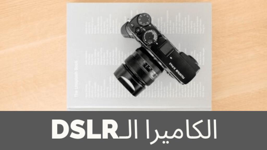كاميرا ذات المراة العاكسة DSLR Camera