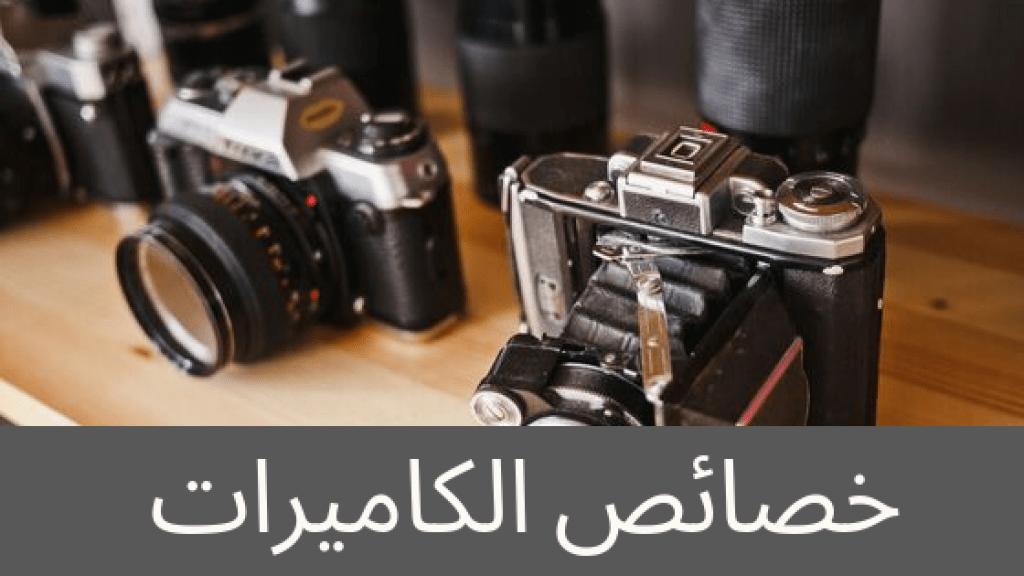 أهم خصائص الكاميرات الرقمية
