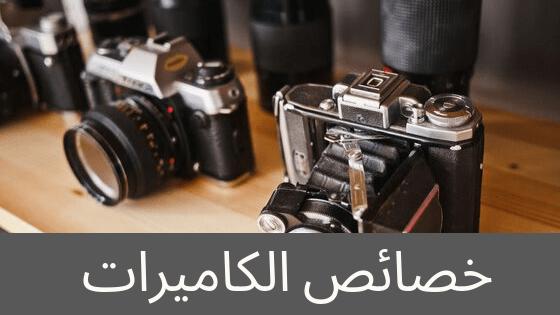 دليلك الشامل لشراء كاميرا رقمية مثالية