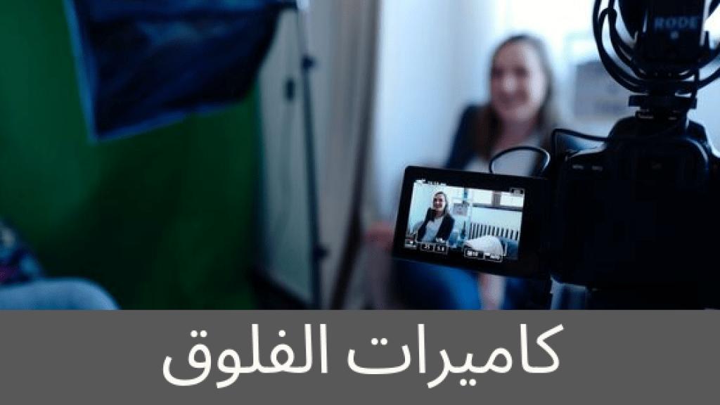 كاميرات الفلوق والتدوين على اليوتيوب