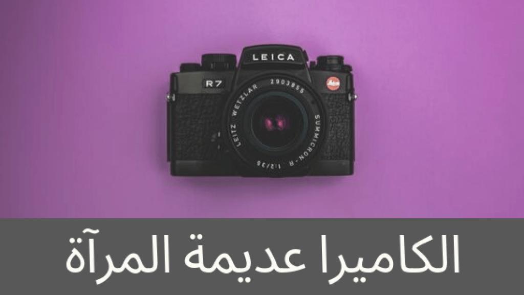 كاميرا عديمة المراة