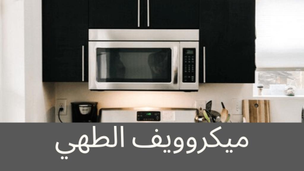 ميكروويف الطهي المدمج