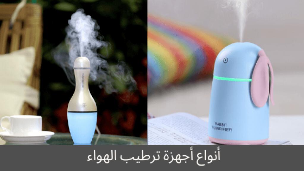 أنواع أجهزة ترطيب الهواء مرطبات الجو