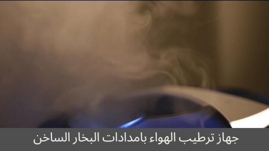 جهاز ترطيب الهواء بامدادات البخار الساخن