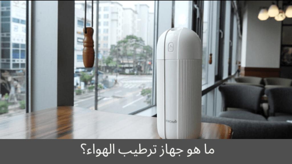 ما هو جهاز ترطيب الهواء أو مرطب الجو