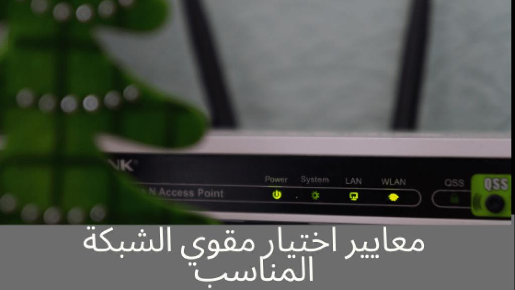 معايير اختيار مقوي الشبكة المناسب