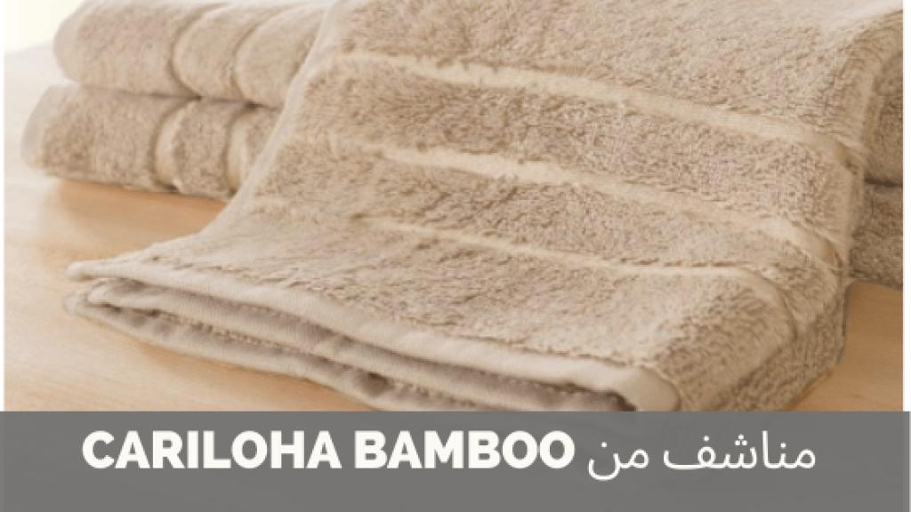 مناشف الاستحمام من cariloha babmbo